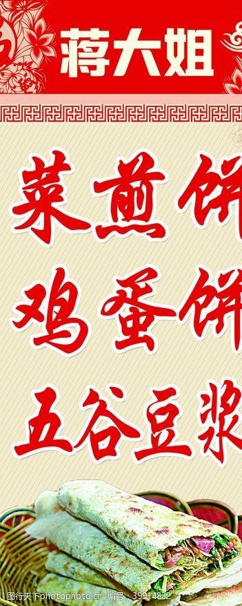 手绘背景菜煎饼图片