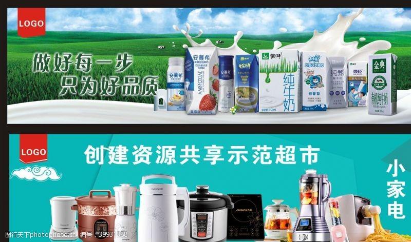 超市展板超市广告图片