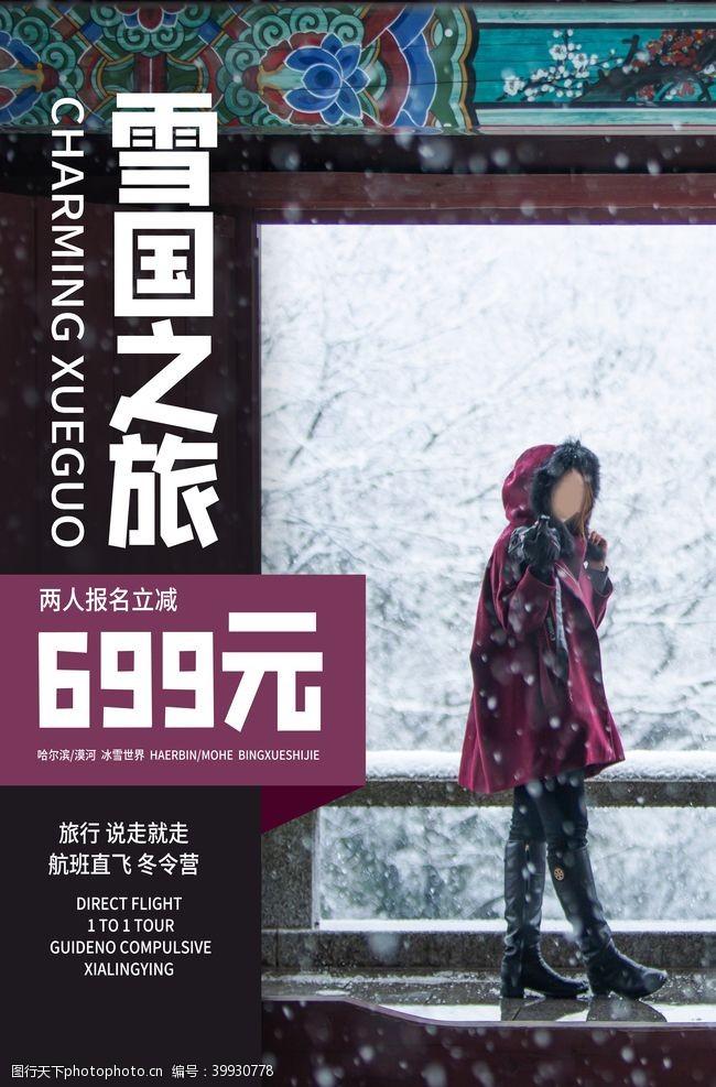 冬令营海报冬令营图片