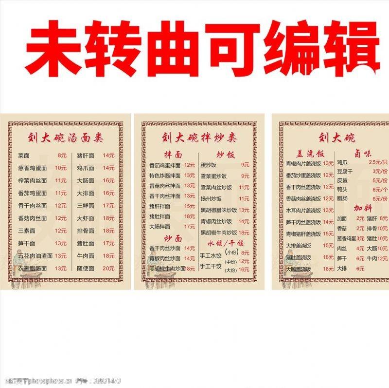 矢量图库饭店菜单图片