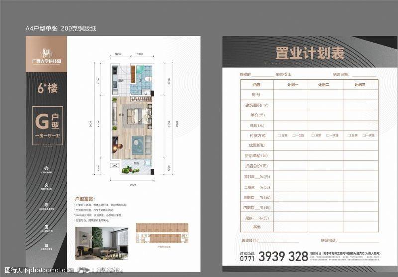 公寓户型单张图片