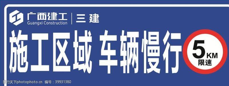 广西建工广西三建反光道路指示标牌图片
