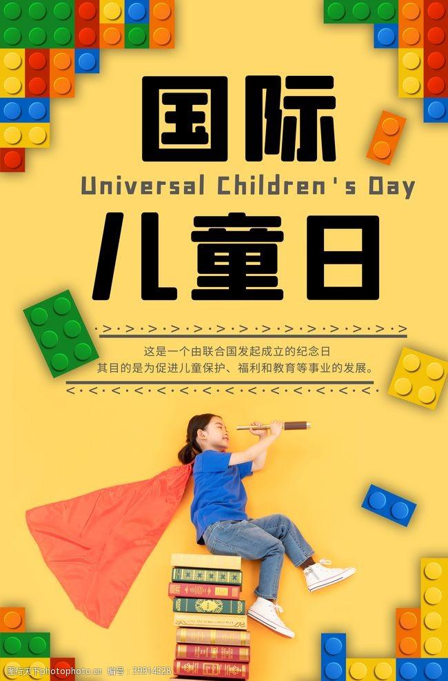 光明国际儿童日图片