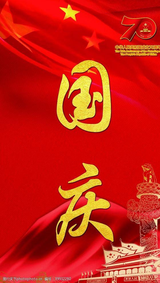 欢度国庆国庆图片
