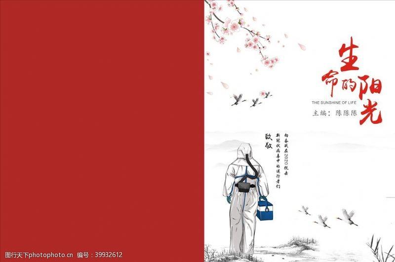 阳光画册封面图片