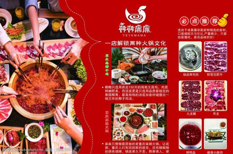 宣传页火锅菜单图片