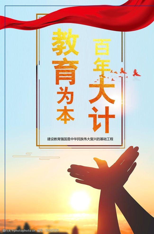 飞翔教育海报图片