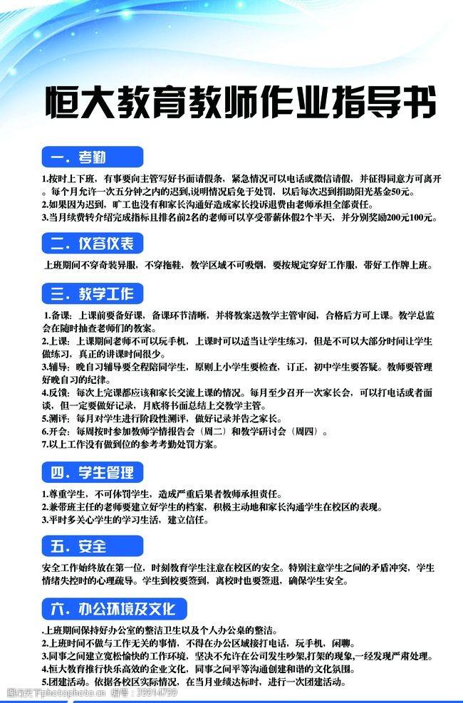企业文化手册教育机构展板图片