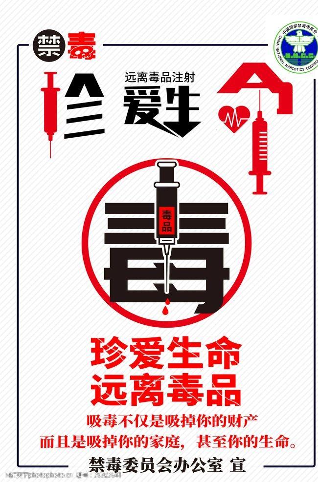 公益广告禁毒宣传海报图片