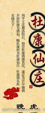 古代酒文化展版图片