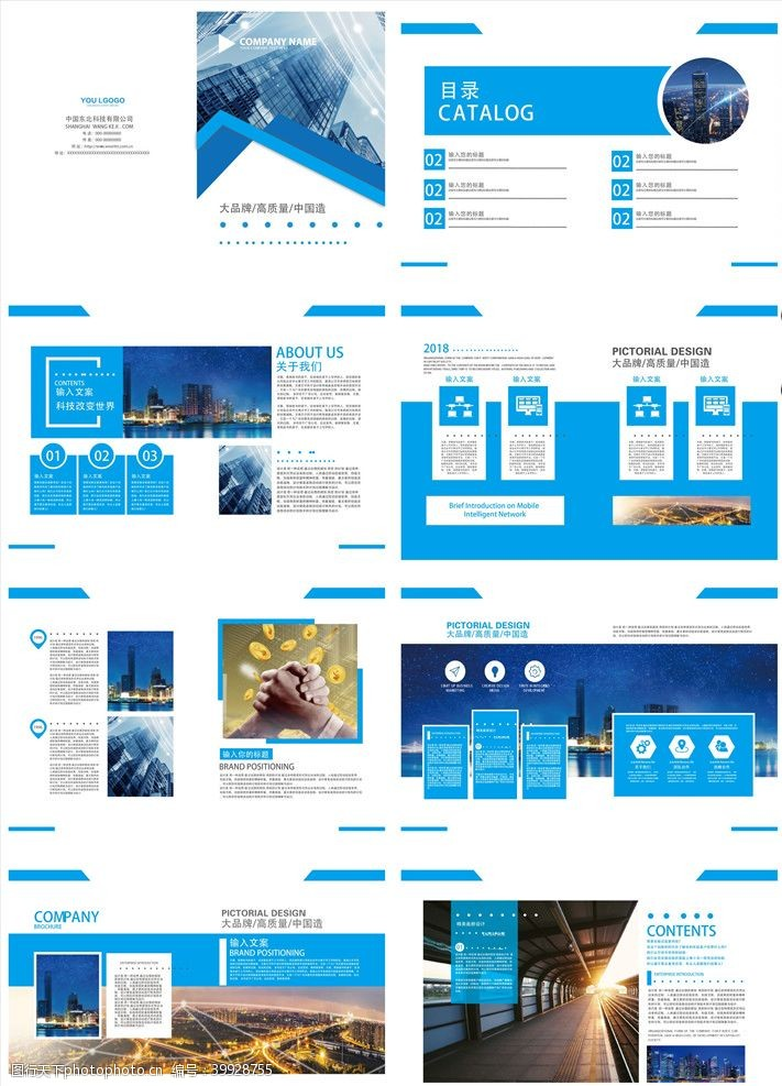 科技画册封面科技画册图片