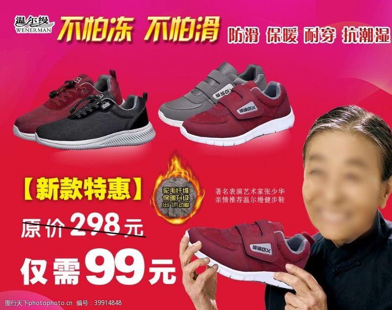 透气鞋老年鞋图片