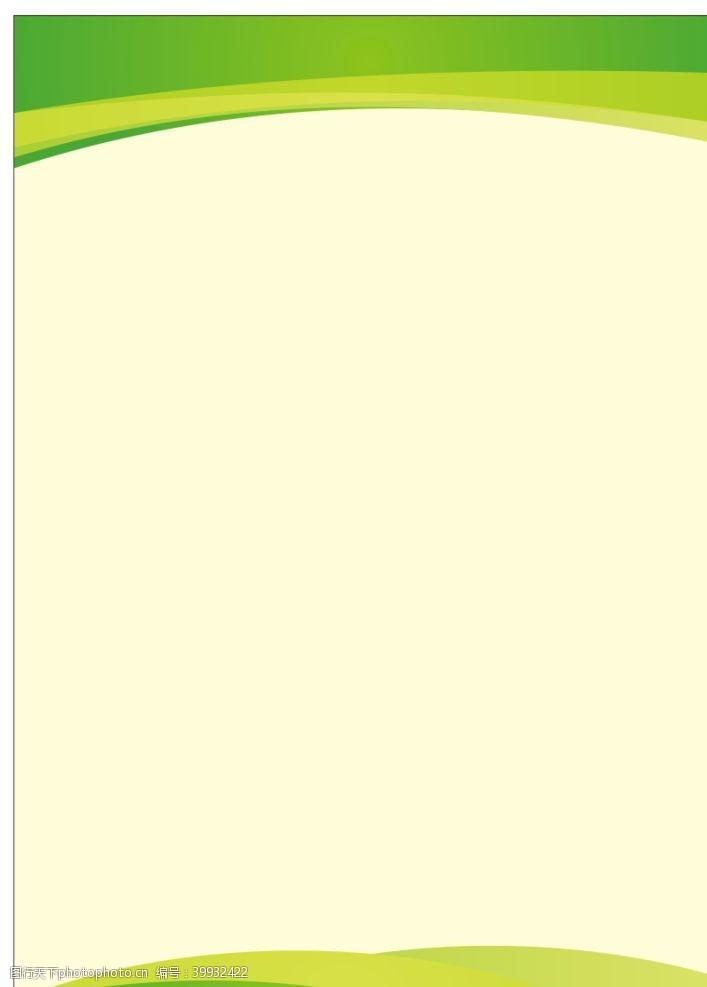 蓝色展板绿色制度牌模板图片