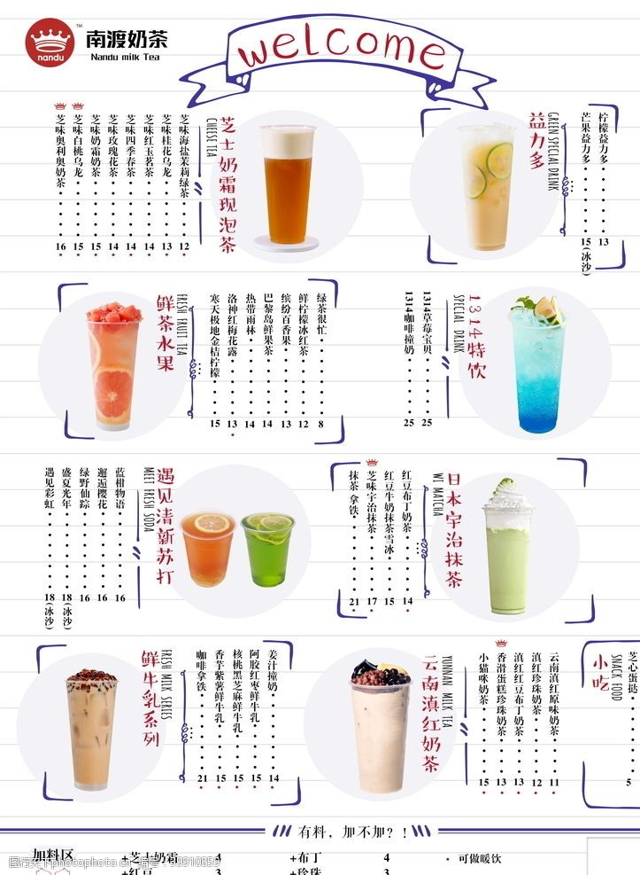 其他psd奶茶店菜单图片