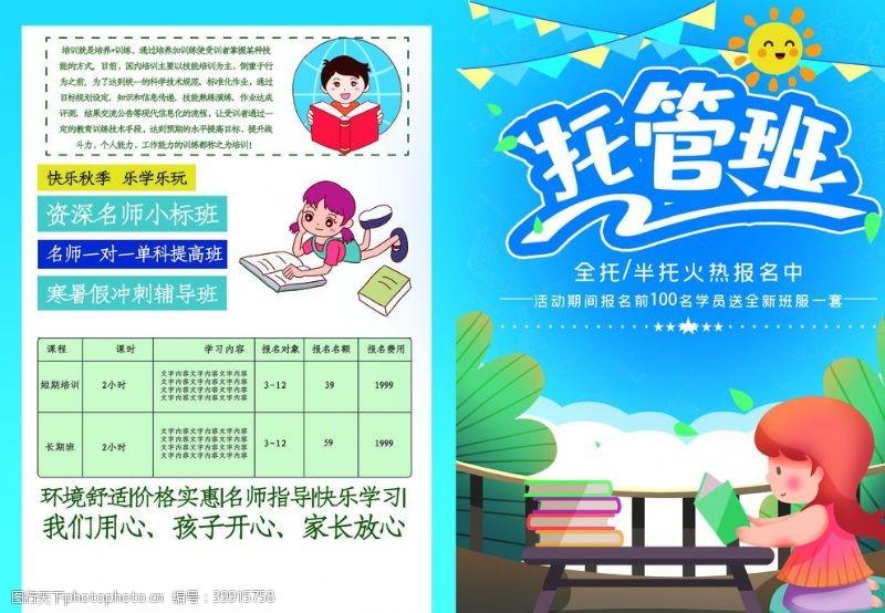 春季招生培训班彩页图片