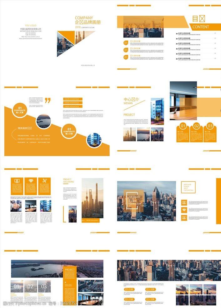 企业文化画册企业画册图片