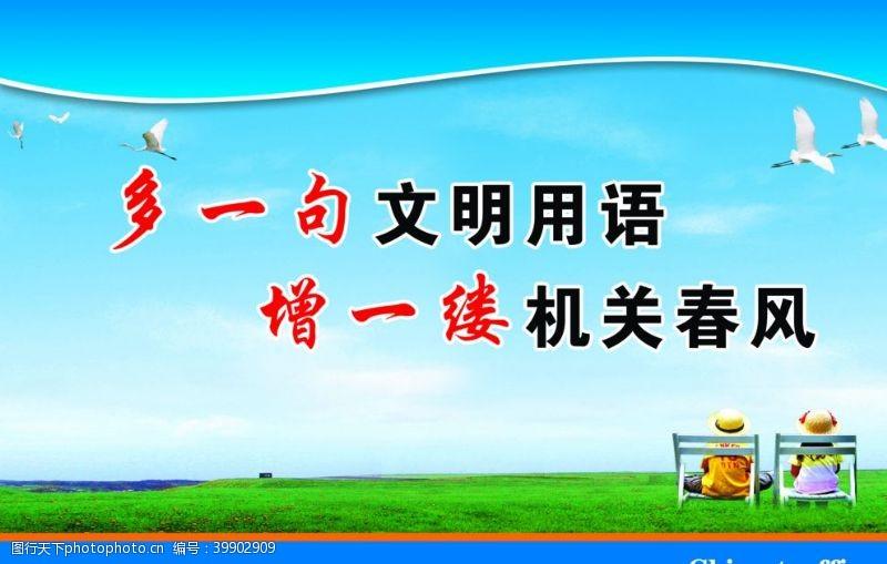 树新风企业宣传标语图片