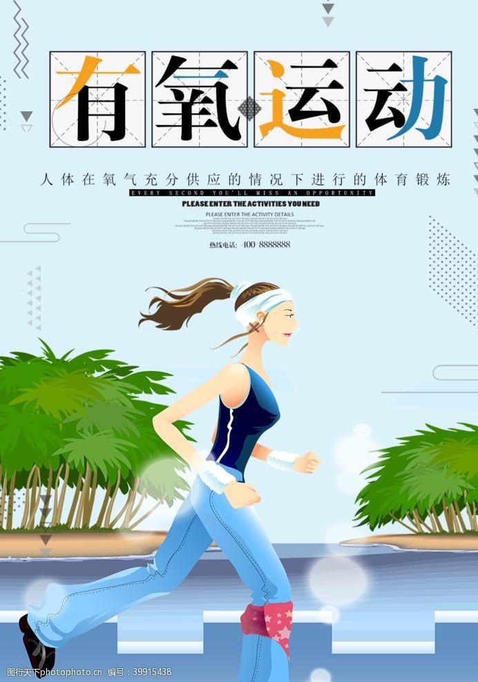 跑步全民运动图片