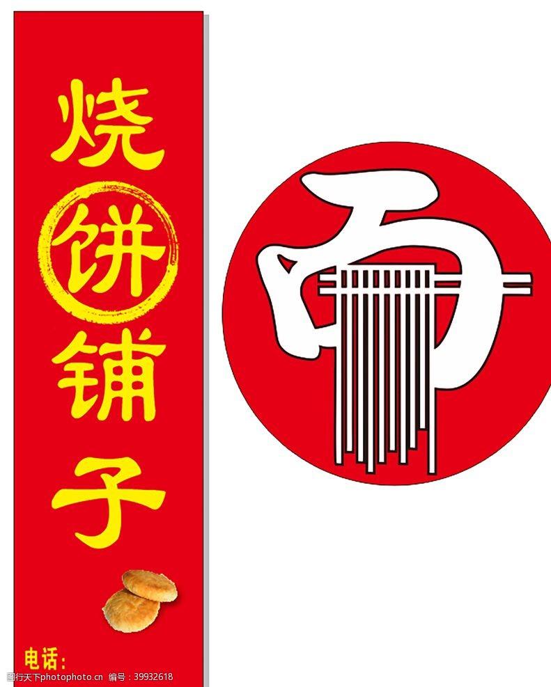 古代烧饼铺子面食图片