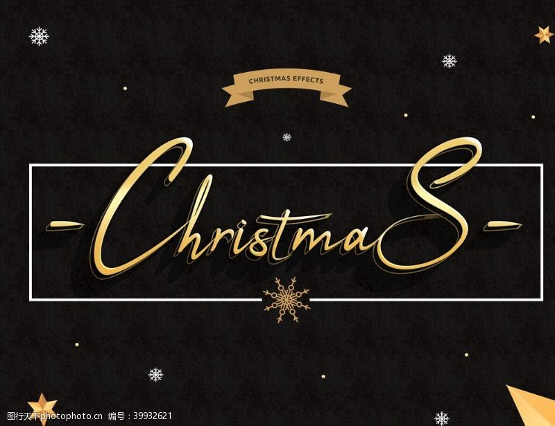 圣诞树圣诞节图片