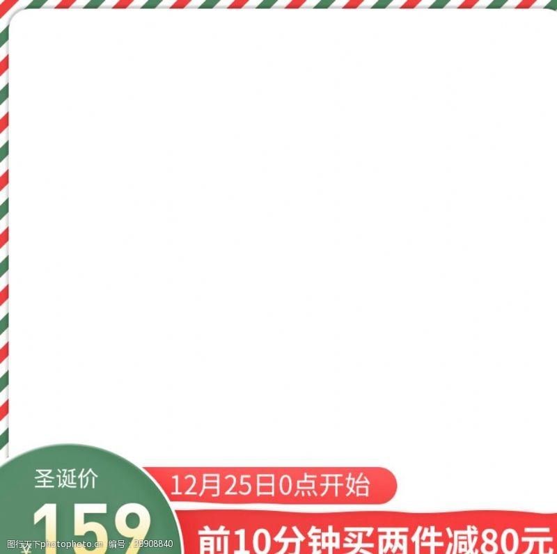 下雪圣诞节主图图片