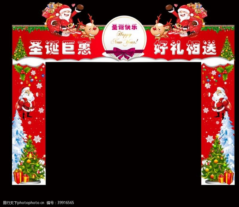 65dpi圣诞快乐图片
