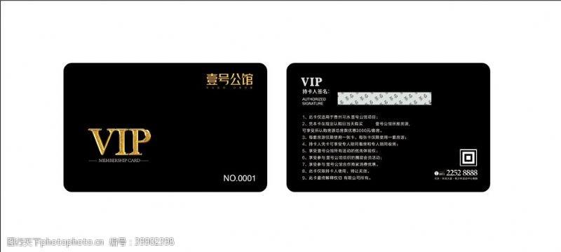 折扣VIP卡图片