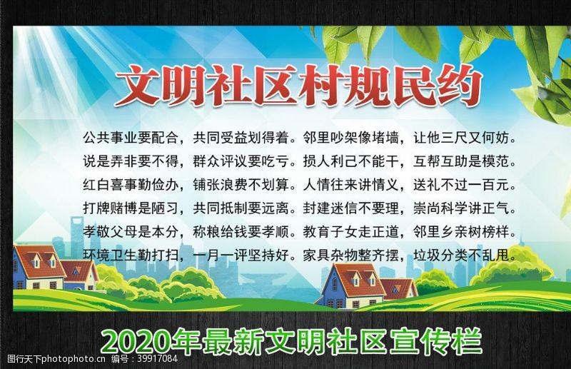 树新风文明公约村规民约图片