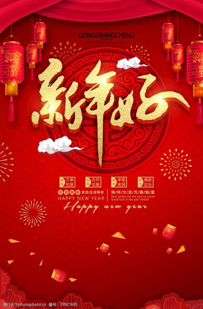 新年喜庆背景新年好图片