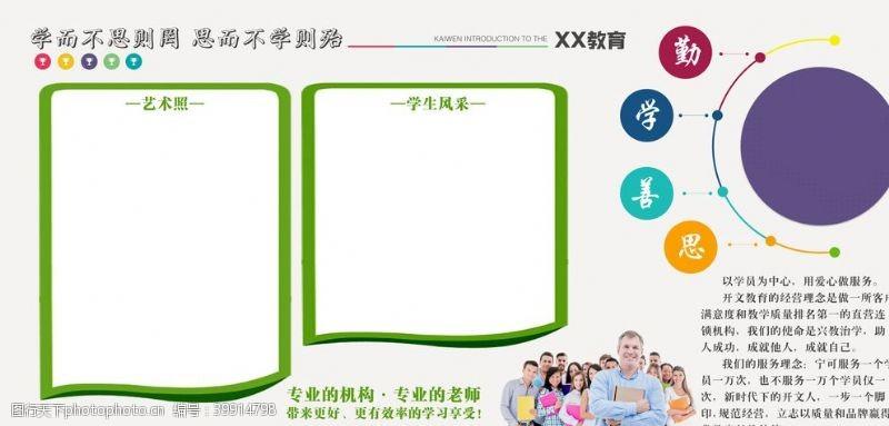企业文化手册学校展板图片