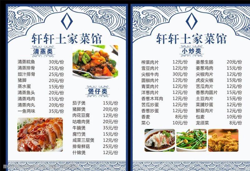 高档画册中餐菜单图片