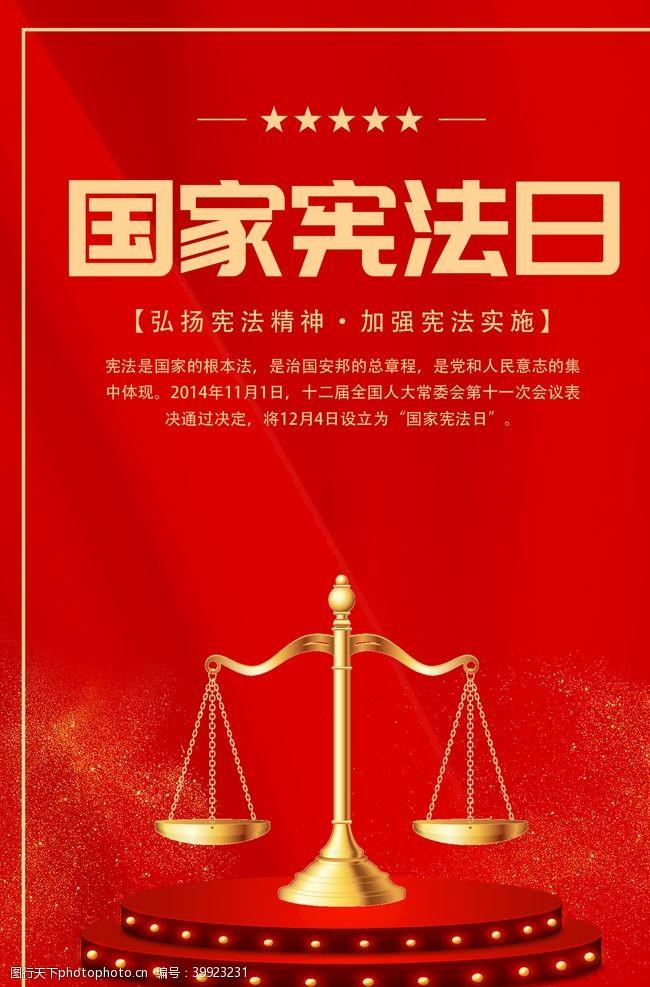 法制宣传2020年国家宪法日图片