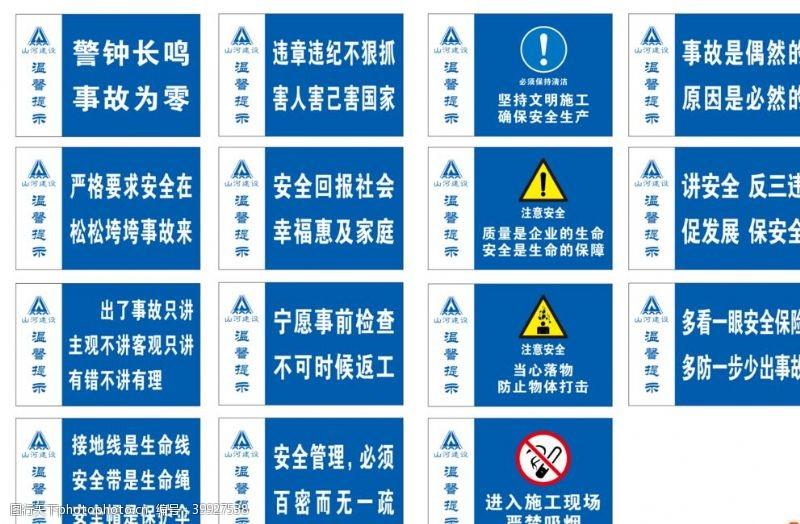 警示牌安全标识牌图片