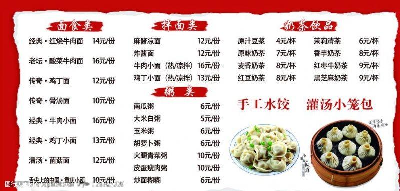 表1菜单图片