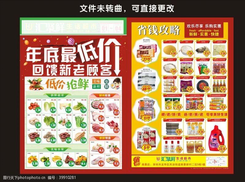 促销dm超市促销DM超市海报图片