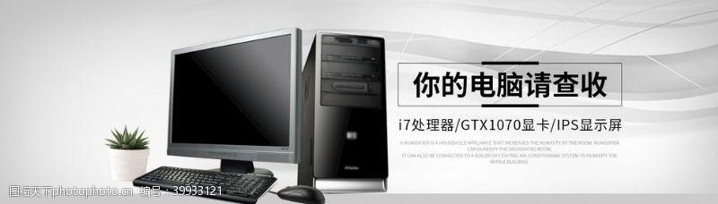 电器主图电脑电商海报图片