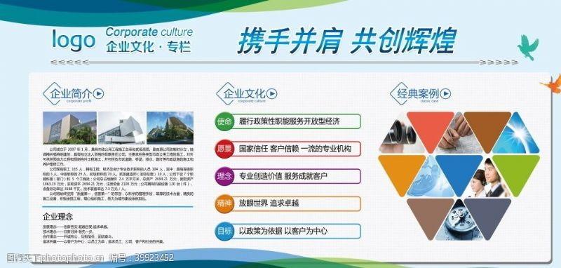 蓝色展板公司企业展板图片