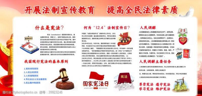 法制宣传国家宪法日图片