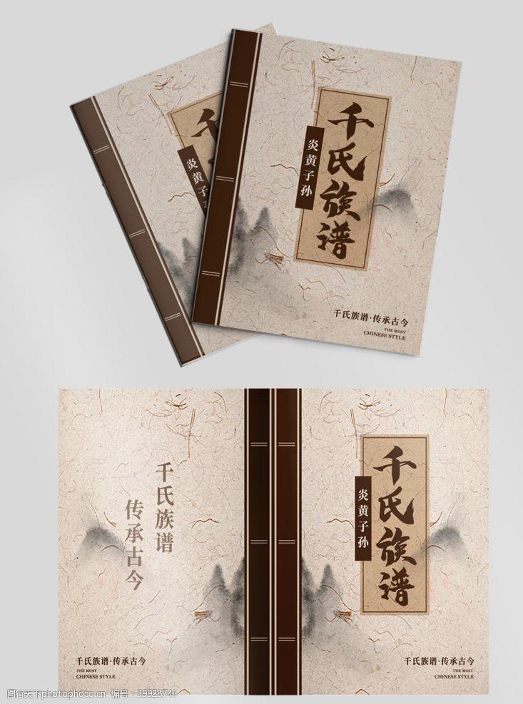 封面模板古书古籍族谱民国李氏族图片