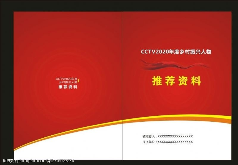 高档画册封面红色大气封面图片