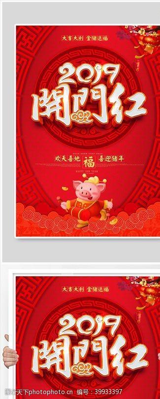 红色大气开门红宣传海报模板图片