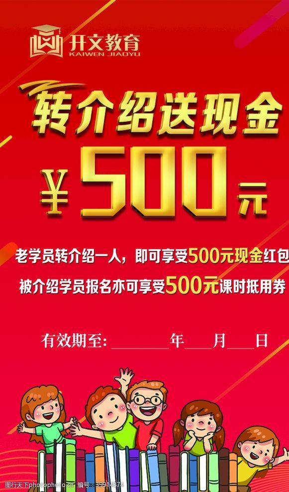 小学宣传栏红色海报图片