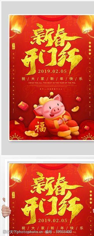红色喜庆新春开门红春节新年海报图片