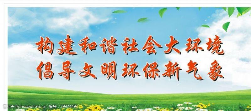 花草展板环境环保标语图片