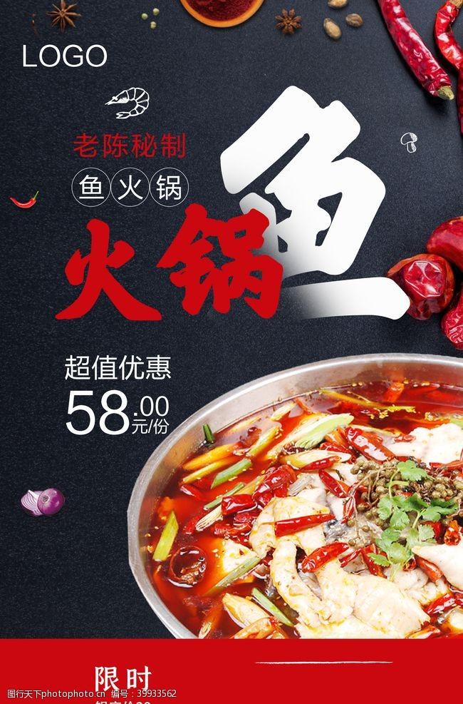 特价火锅鱼美食餐饮活动海报图片