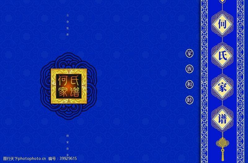 古典封面家谱蓝色封面图片