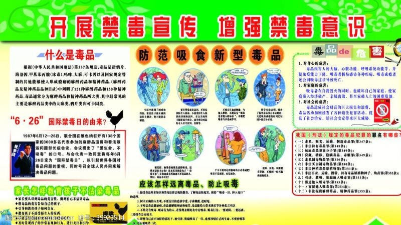 公益广告禁毒展板图片