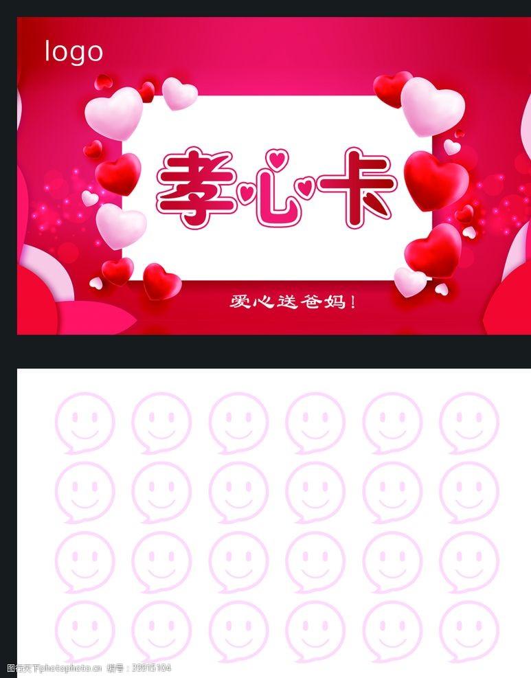联通卡片孝心卡VIP卡图片