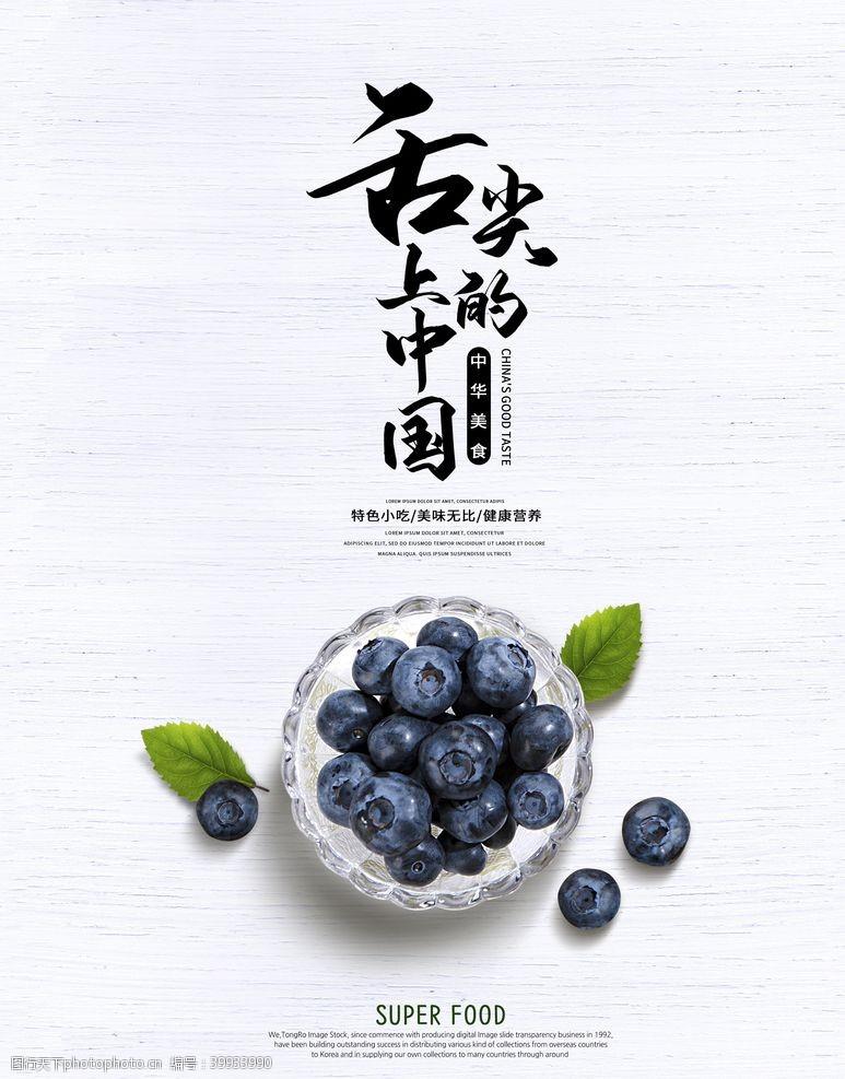 平面广告蓝莓美食图片