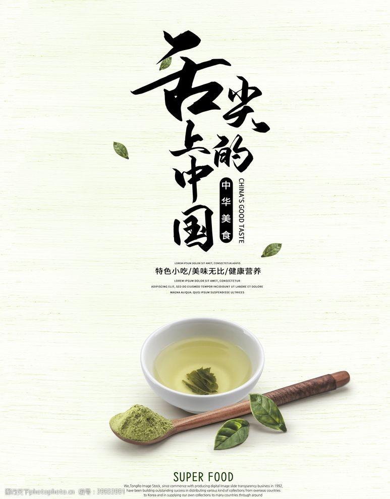 平面广告美食茶叶图片